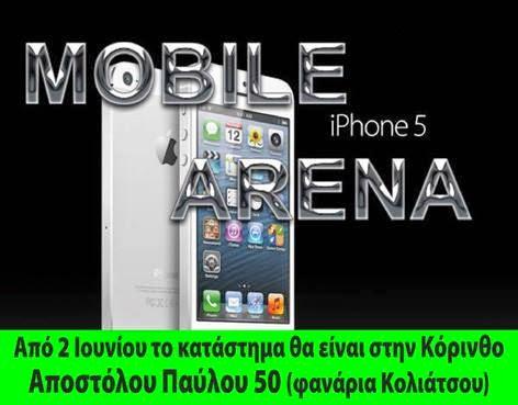 Mobile Arena στην Κόρινθο