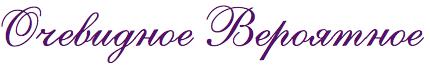 Очевидное Вероятное, подарочный вебинар проекта Гармония, 19 февраля 2015 г.