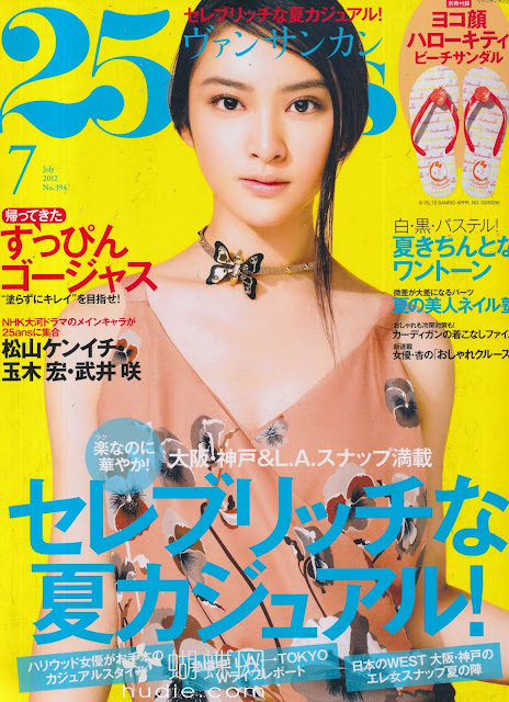 25ans (ヴァンサンカン) July 2012 japanese fashion magazines