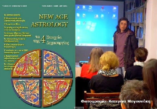 Παρουσίαση NewAgeAstrology Τ.9, Πύρινος Κόσμος, 2014