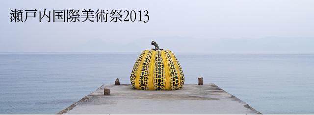 Setouchi Triennale 2013