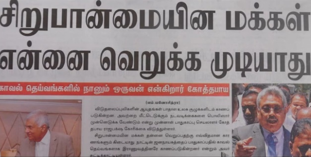 News paper in Sri Lanka : 20-10-2018