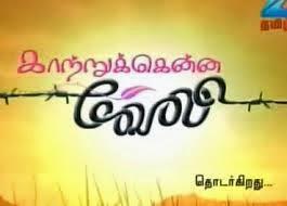 Kaatrukkenna Veli, 18-08-2014, Zee Tamil Serial, Episode 371