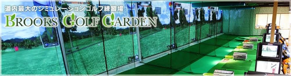 ブルックスゴルフガーデン オフィシャルブログ