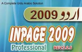 InPage2009Professional
