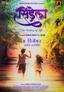 Check Out the New Poster of Marathi Movie 'Cindrella'