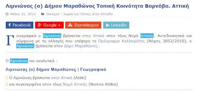 http://www.dhmos.gr/limnionas-dimos-marathonos/