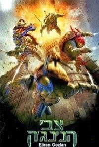 צבי הנינג'ה *תרגום מובנה* להורדה ולצפייה ישירה / Teenage Mutant Ninja Turtles 2014 - BDRip