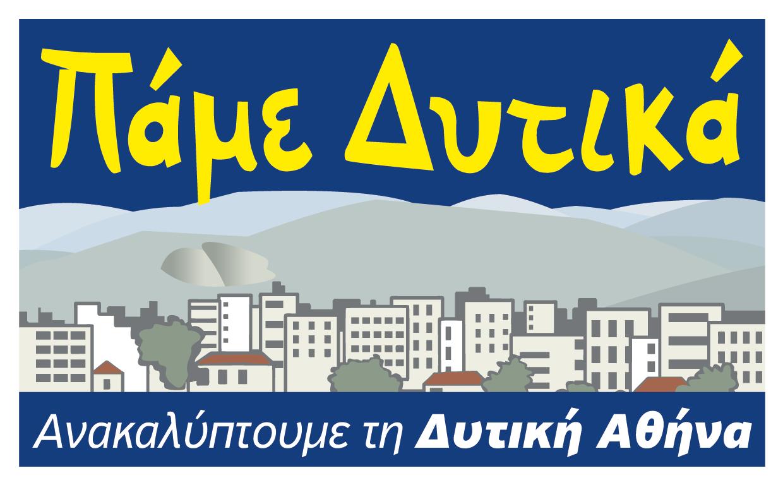 Πάμε Δυτικά - Ανακαλύπτουμε τη Δυτική Αθήνα | ΚΛΙΚ στην εικόνα