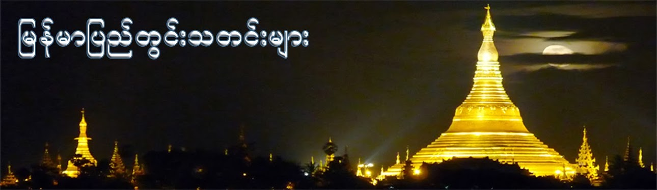 Myanmar Local News