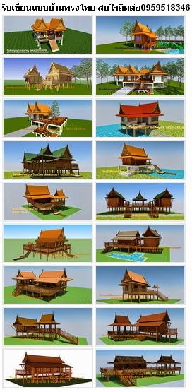รับเขียนแบบบ้านทรงไทย