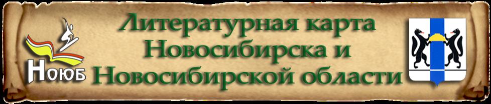 Литературная карта Новосибирска и Новосибирской области