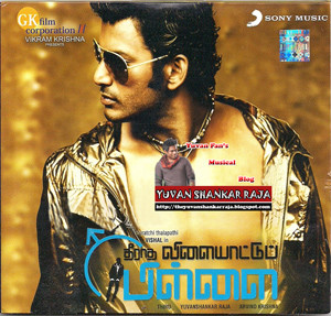 Theeratha Vilayaattu Pillai Theeradha Vilaiyaattu Pillai Movie Album/CD Cover