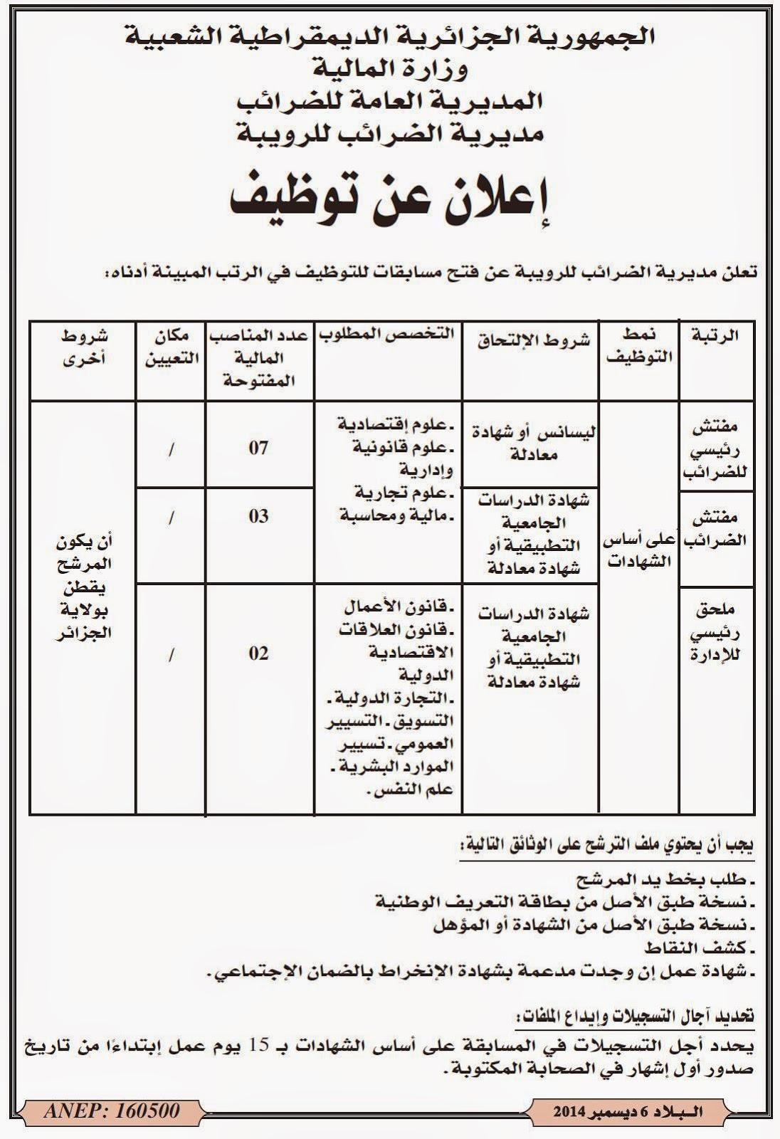 إعلان توظيف بمديرية الضرائب للرويبة الجزائر