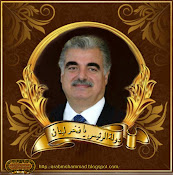 فيديو رفيق الحريري  شهيد لبنان