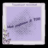 http://10000talantov.blogspot.ru/2013/11/4.html