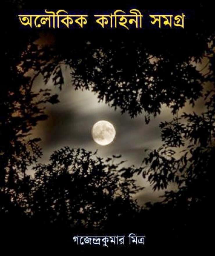 bengali ebook  from murchona comics
