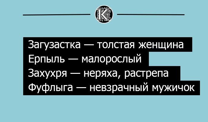 Как ругались на Руси