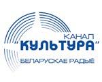 """канал """"Культура"""" белорусского радио"""