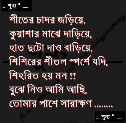 Love Quotes For Him Bengali : ... quotes for life bangla lonely quotes bangla love bangla love notes hd