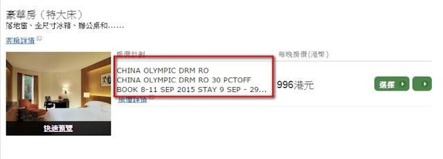 希爾頓酒店見到CHINA OLYMPIC DRM或亞洲探索之旅 即今次優惠