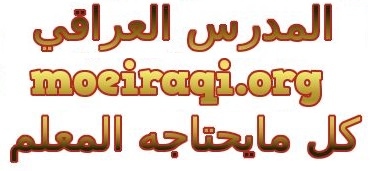 موقع المدرس العراقي