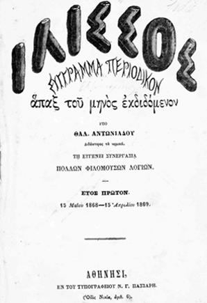 Ο «Ιλισσός» ήταν μηνιαίο, εικονογραφημένο περιοδικό, το οποίο εκδιδόταν στην Αθήνα...