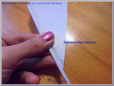 мастер-класс кручения трубочек из газетной бумаги