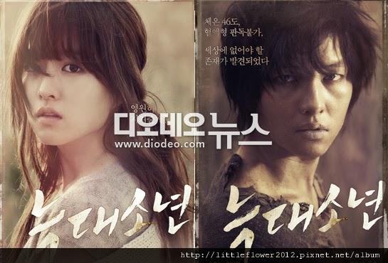 韓國電影《狼少年:不朽的愛》劇情線上看~宋仲基、朴寶英
