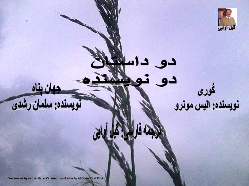 دو داستان از: آلیس مونرو - سلمان رشدی
