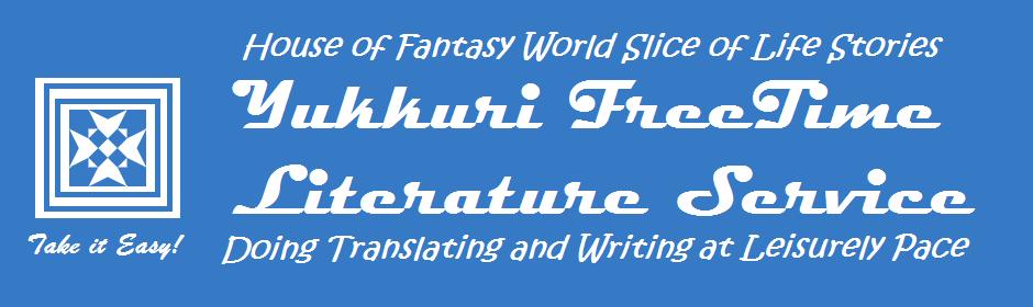 Yukkuri Free Time Literature Service