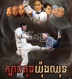 Kbach Koun Yong Chhoun [47 End] Chinese Drama Khmer Movie