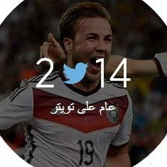 أهم أبرز أحداث تويتر كأس العالم لعام 2014