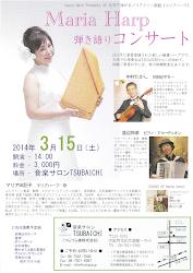 3/15 楽器認定登録記念コンサート