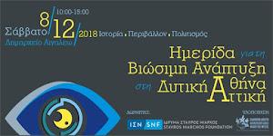 Σάββατο 08.12.2018 - Ημερίδα: Βιώσιμη Ανάπτυξη στη Δυτική Αθήνα - Αττική