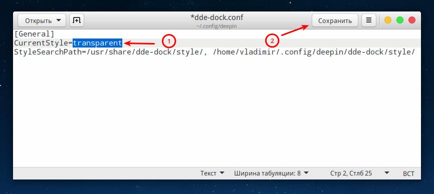 Как сделать панель dock прозрачной
