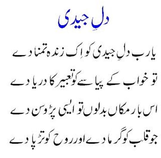 Best Urdu Ghazal Urdu Poetry Best Poetry Urdu Shayeri Urdu Sad Poetry