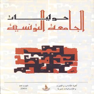 تحميل أعداد مجلة حوليات الجامعة التونسية