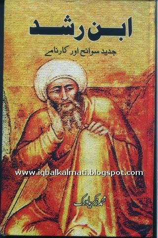 Ibn e Rushd By Muhammad Zakariya Warak
