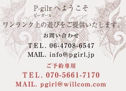 http://www.pgirl.jp/index.html