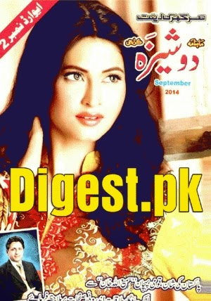 Dosheeza Digest September 2014