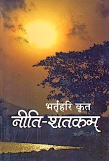 Bhartruhari Neeti shatakam,Neeti trishati,neeti shatakam,sanskrit subhashitani