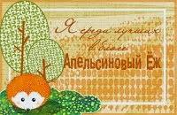 Я среди лучших в блоге Апельсиновый Ёж
