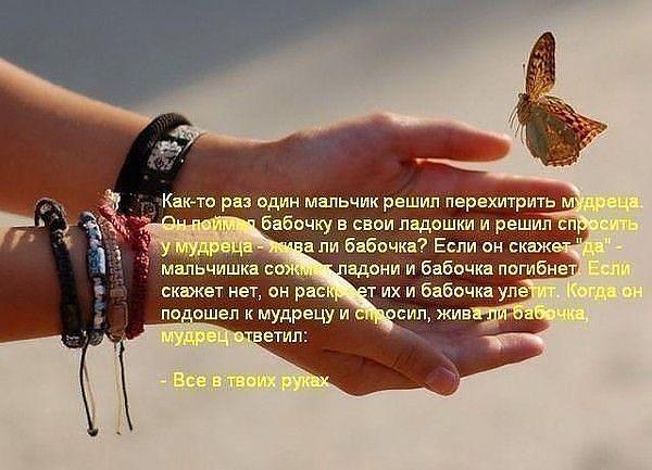 Все в твоих руках поздравления
