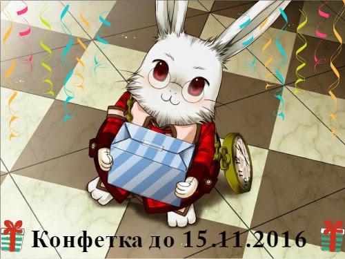 моя конфетка)