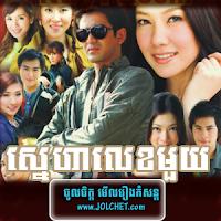 Thai drama khmer