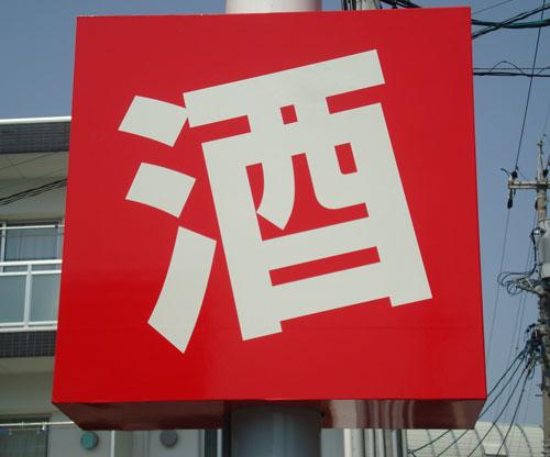 Kanji for Japanese sake, shu