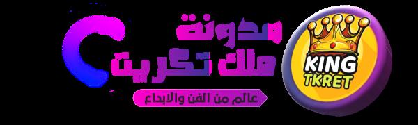 ملك تكريت المقنع حسين