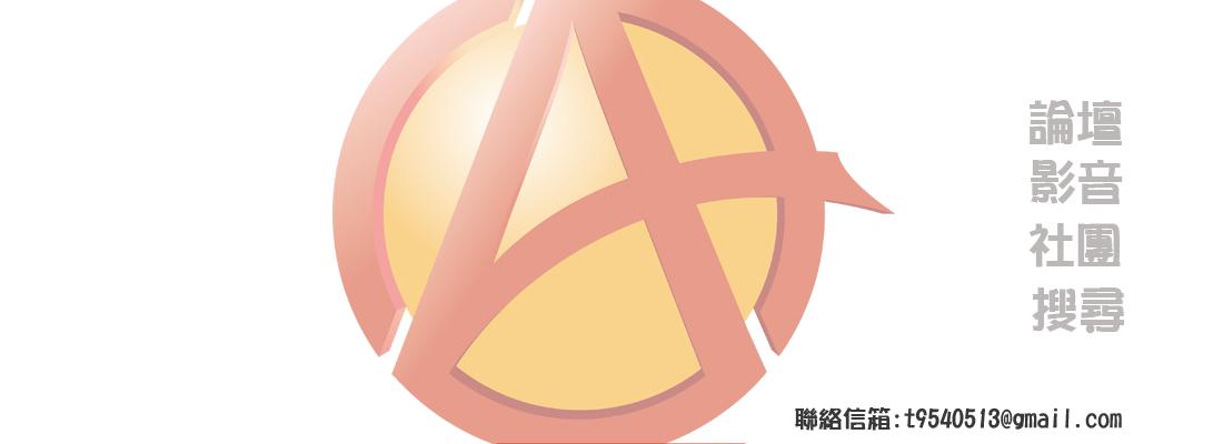AICL社群娛樂集團 - 網站區