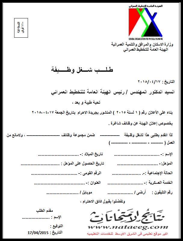 التقديم لوظائف الهيئة العامة للتخطيط العمرانى ابريل 2015 منشور بـ جريدة الاهرام